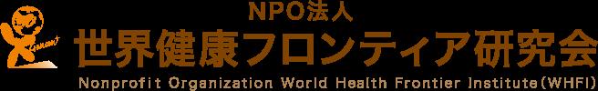 NPO法人 世界健康フロンティア研究会